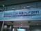 地方自治情報化推進フェア2011@東京ビッグサイト