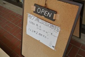 袖ヶ浦団地図書館の入り口。