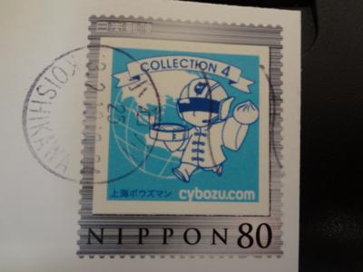 サイボウズさんのオリジナル切手