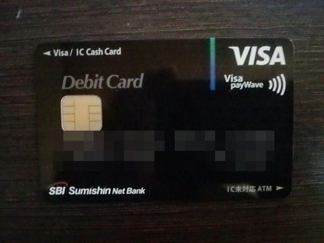 住新SBIネット銀行。