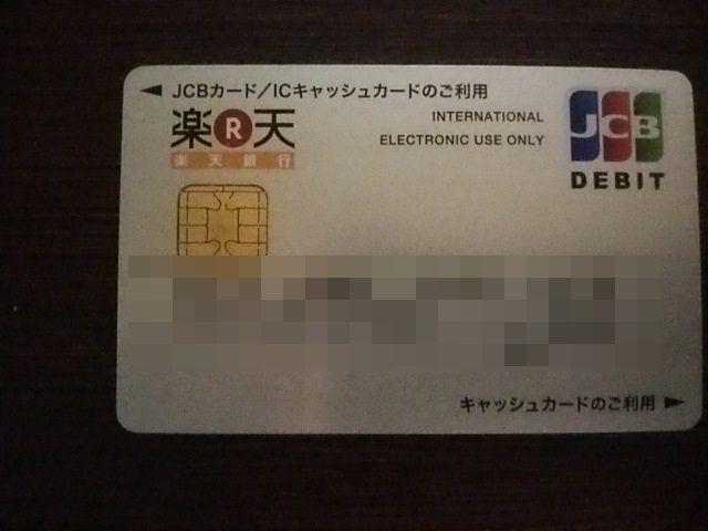 楽天銀行JCBデビットカード。