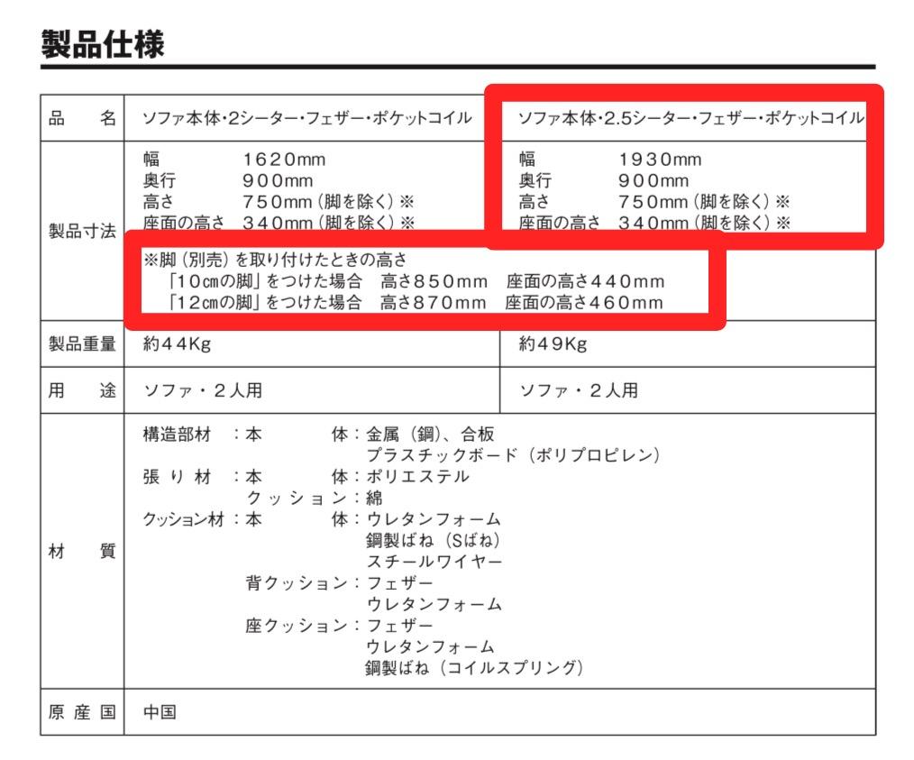 無印 フェザー・ポケットコイルソファの製品仕様(新商品)