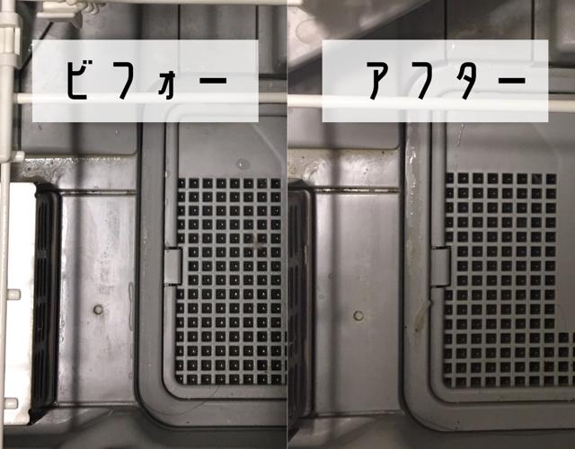 食洗機庫内クリーナーのビフォー・アフター