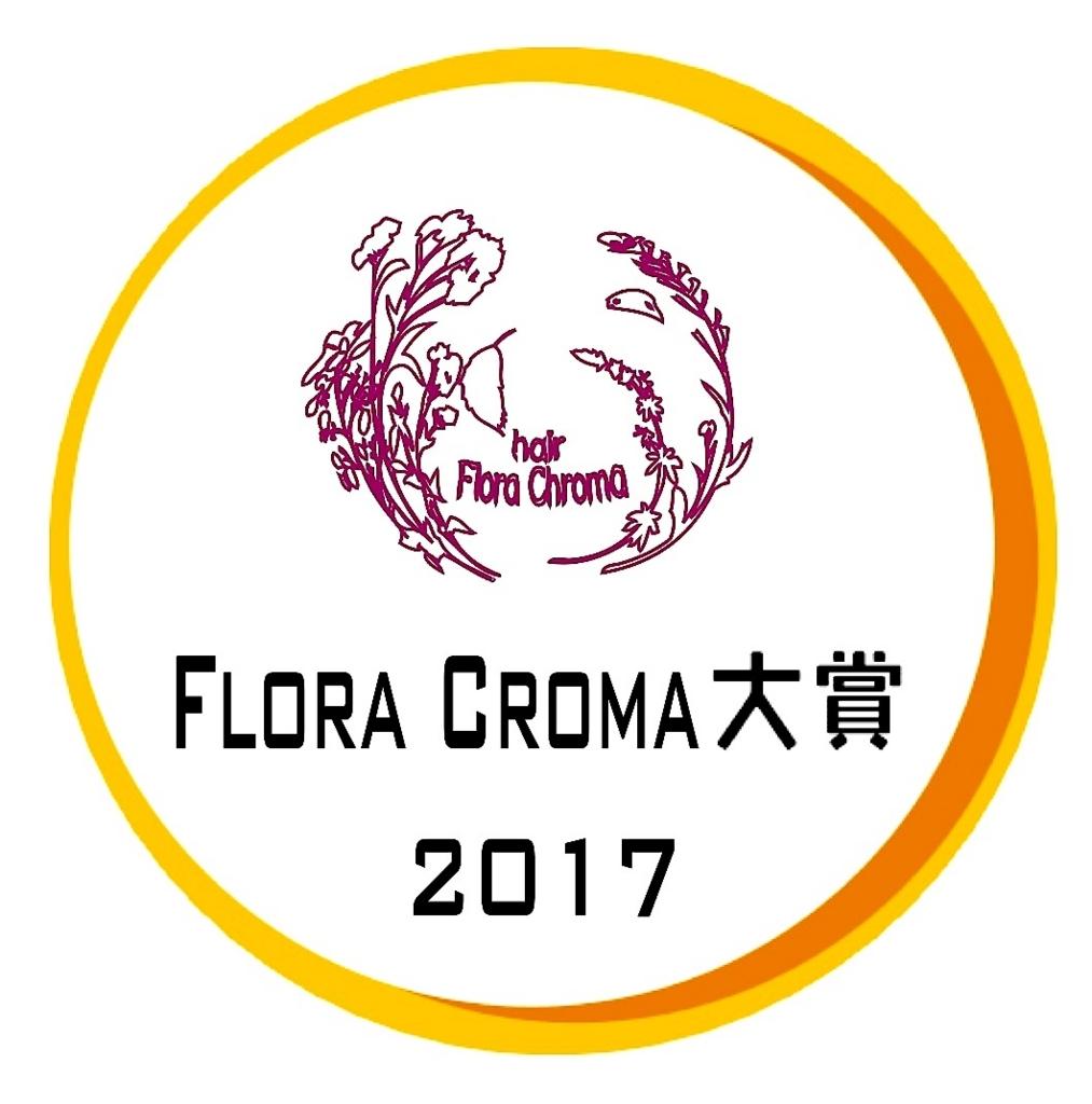 f:id:florachroma:20171230201042j:plain
