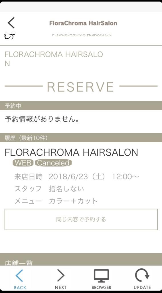 f:id:florachroma:20180803183044j:plain