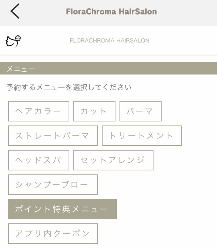 f:id:florachroma:20190327161533j:plain