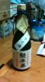 佐々木酒造の聚楽第