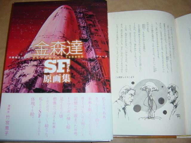 『金森達SFアート原画集』と『SF教室』 『金森達SFアート 個別「『金森達SFアート原画集』と