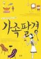 『家族八景』韓国語版