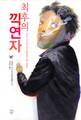 韓国語版『最後の喫煙者』