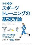 新版 図解 スポーツトレーニングの基礎理論