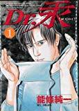 Dr.汞[KOH] 全5巻完結セット(講談社ヤングマガジンコミックス)