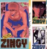 [まとめ買い] ZINGY(少年サンデーコミックス)