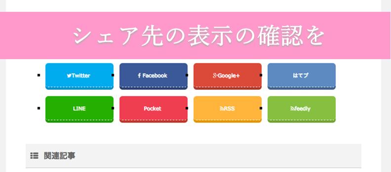 8種類のセシェアボタン