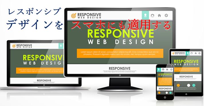 パソコンや各種携帯端末にレスポンシブデザインのテーマを適用した画面