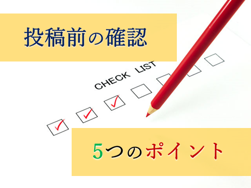 ブログ投稿投稿前の5つのチェックポイントを確認する
