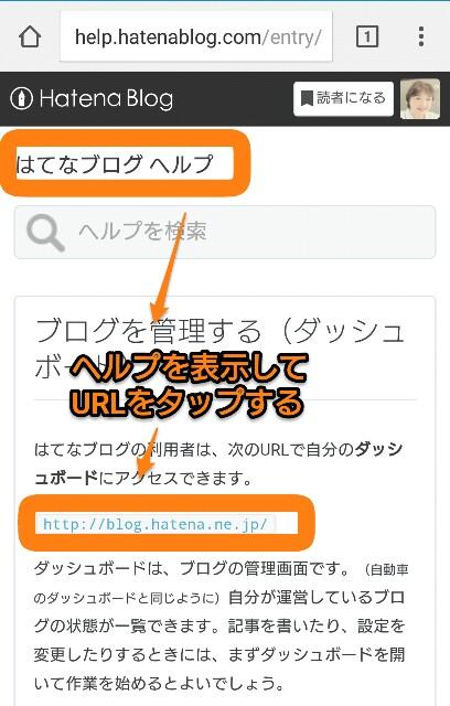 スマートフォンではてなブログヘルプにダッシュボードのURLが表示表示されている画像