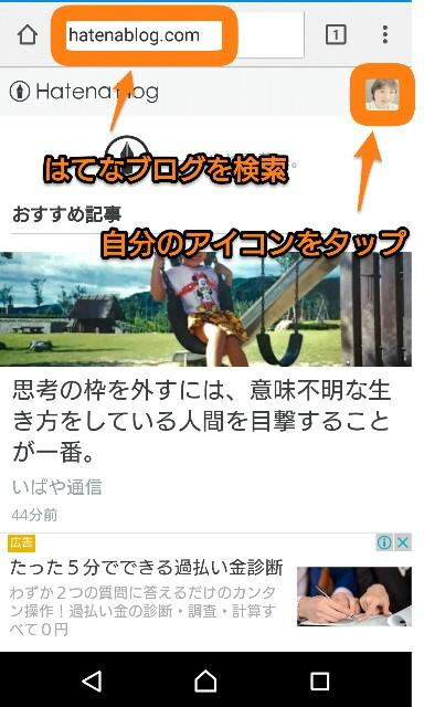 スマートフォンではてなブログを検索して表示されている自分のアイコンをタップする説明の画面
