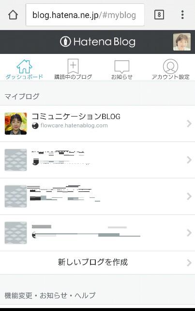 スマートフォンのはてなブログダッシュボード画面