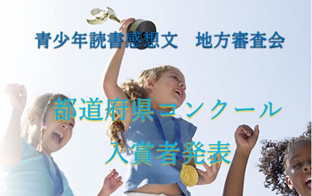 子どもが優勝カップを空に掲げて喜んでいる写真