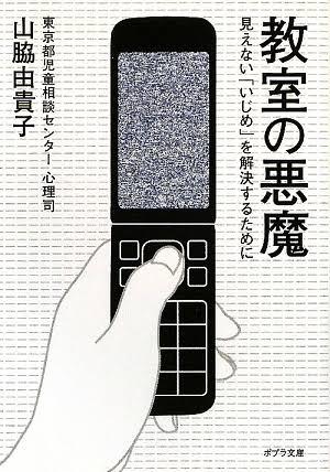 教室の悪魔という本の表紙で携帯電話を持っている手のイラスト