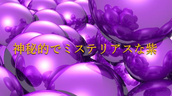 キレイな紫色の紫色の球体のデザイン