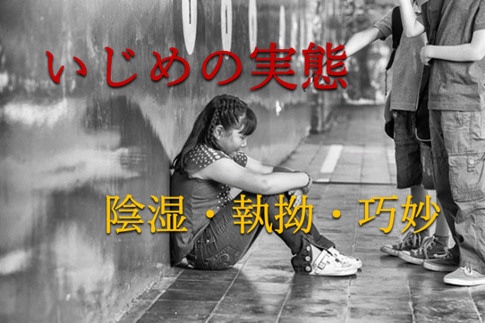 子どもたちに指さされて見下ろされている女の子が膝を抱えて地面に座っている写真
