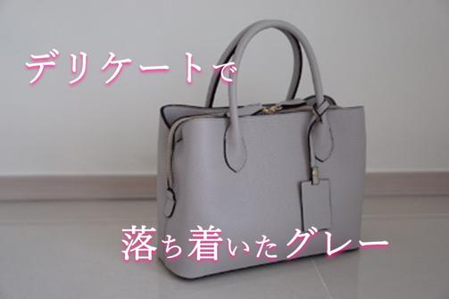 グレーのシンプルなハンドバッグの写真