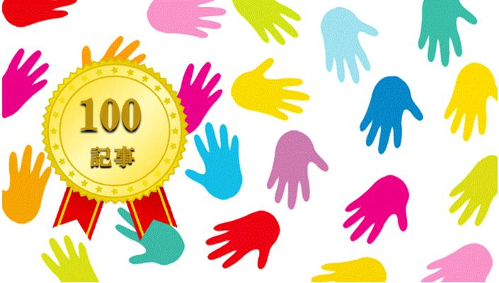 カラフルな手形に100記事達成の金メダルの絵