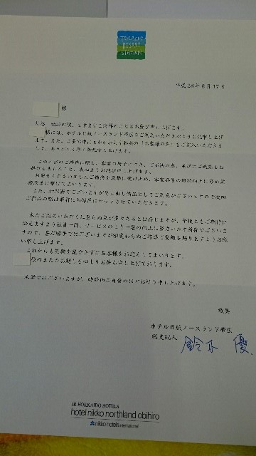 ホテルホテル日航ホテル日航ノースランド帯広からの手紙の文面の写真