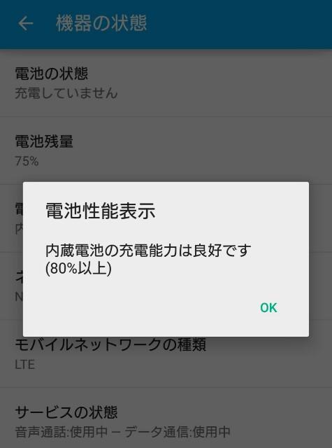 AndroidSO-03Gのバッテリー性能表示のスクリーンショット