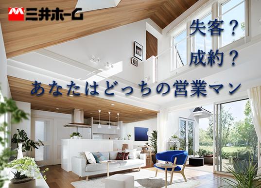 白を基調とした開放的で明るい三井ホームモデルハウスの室内の写真