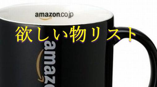 アマゾンのロゴが書かれている黒いマグカップの写真