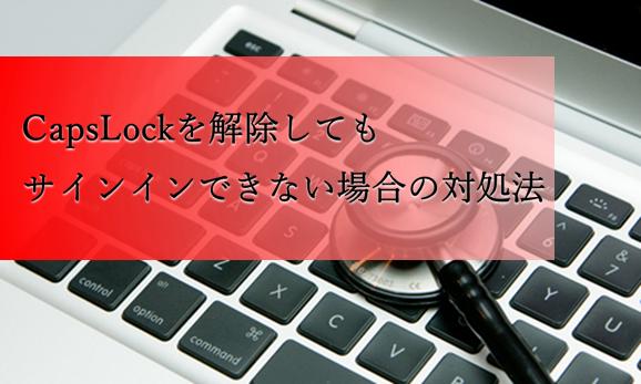 パソコンのキーボードに聴診器が乗っている写真