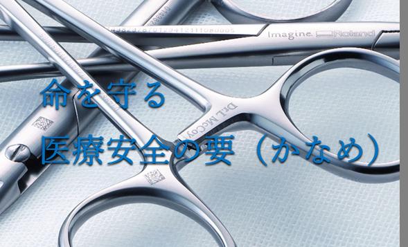 手術用の器具の写真