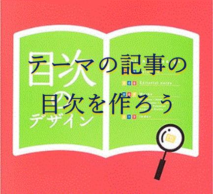 目次のデザインレイアウトスタイルシリーズという本の表紙