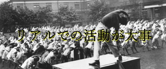 終戦直後のラジオ体操の白黒写真