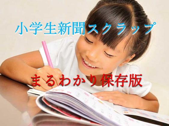 小学生の女の子が楽しそうにスクラップに書き込んでいる写真