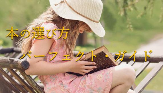 白い帽子をかぶった女の子がベンチで本を読んでいる写真