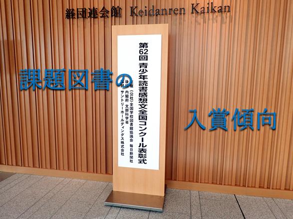 経団連会館で向行われた第62回表彰式会場の写真