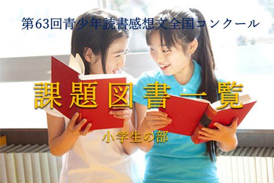 小学生の女の子が2人で楽しそうに赤い本を読んでいる写真
