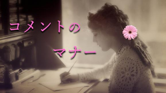 外国の女性が手紙を書いている横顔のセピア色の写真にピンクのガーベラを1輪髪に添えてある