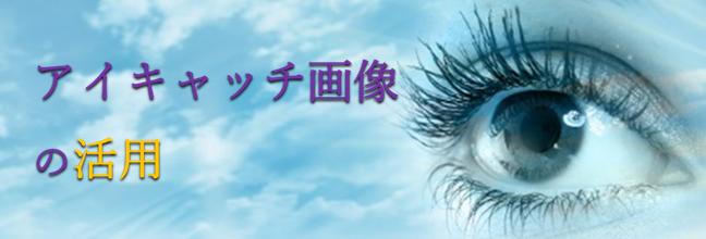 青空を見上げる女性のブルーの右目の画像