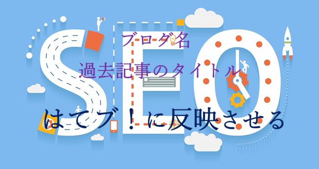 水色の背景にSEOの可愛いデザイン文字の画像