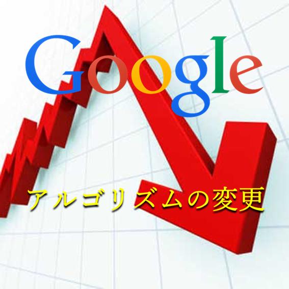 急降下する赤い矢印とGoogleのロゴがある画像