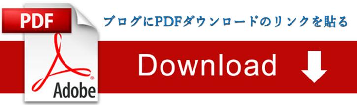 Adobeのロゴが入ったPDFダウンロードのリンクのイラスト