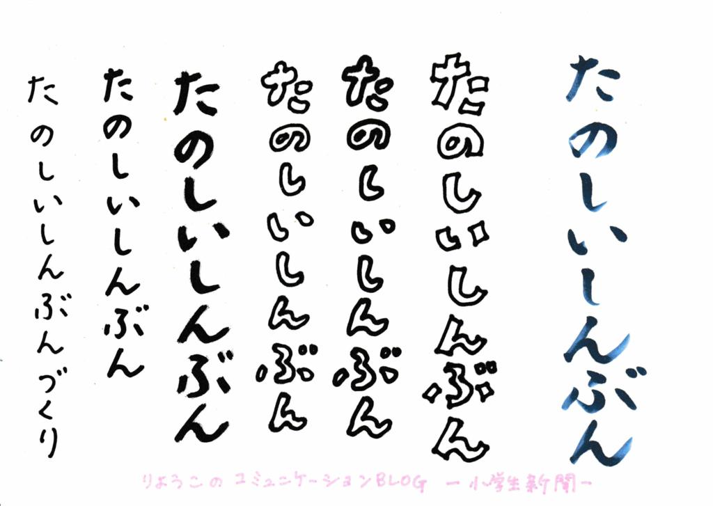 手書きの見出し文字7つの例を表示