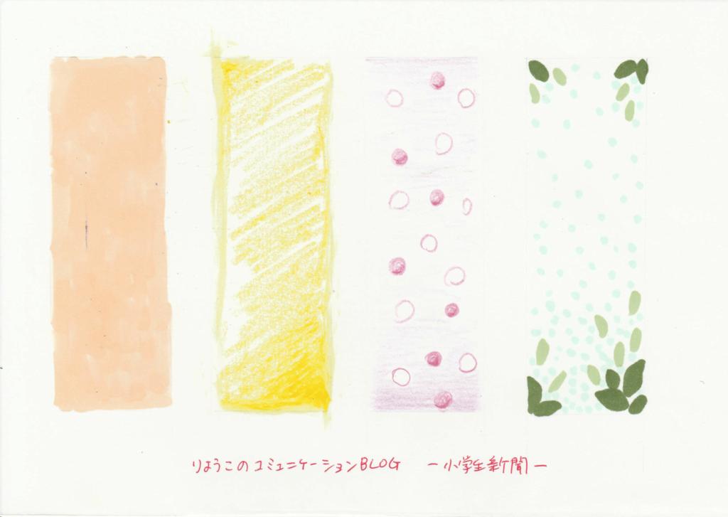 ベタ塗り、クレヨン、色鉛筆、模様を入れる見出しの背景の例