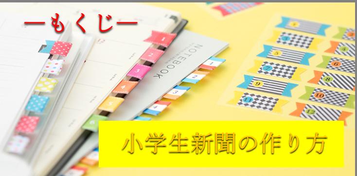 小中学生新聞の書き方作り方 ―もくじ― - コミュニケーションBLOG