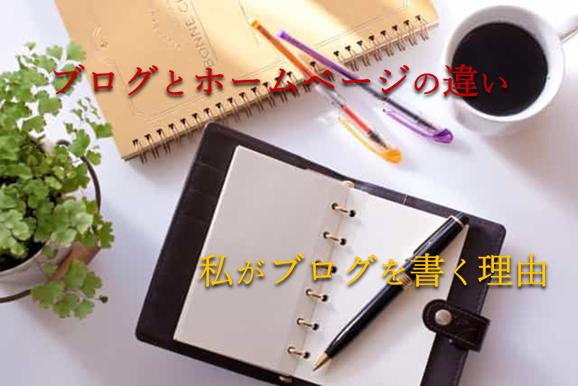 ペンと手帳とアジアンタムにコーヒーの写真